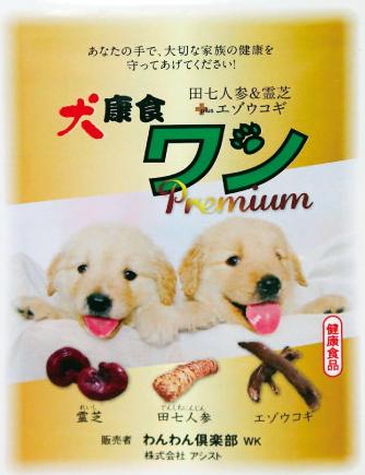 犬康食・ワンプレミアム