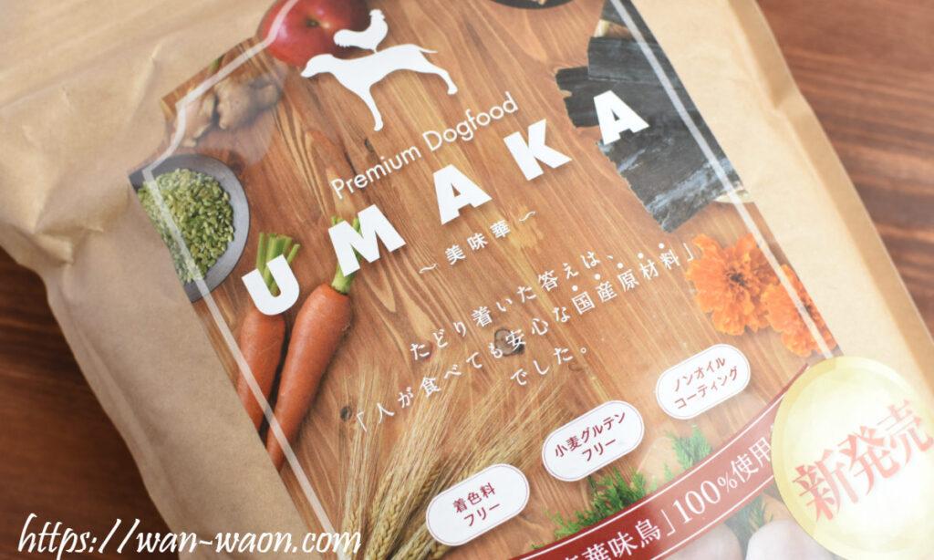 UMAKAドッグフード