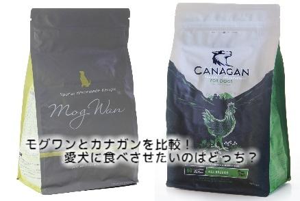 モグワンとカナガンどっちがいいの?